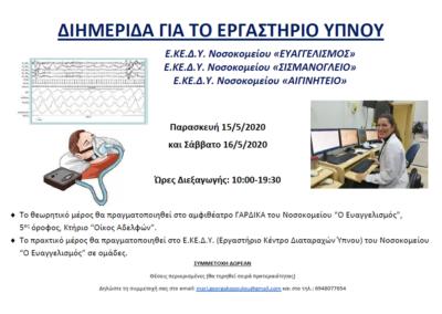 ΔΙΗΜΕΡΙΔΑ ΓΙΑ ΤΟ ΕΡΓΑΣΤΗΡΙΟ ΥΠΝΟΥ  15/5/2020 – 16/5/2020